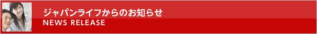 ジャパンライフからのお知らせ